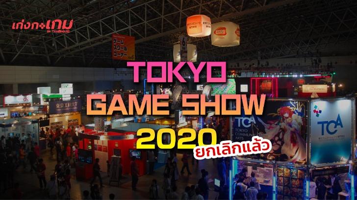 งาน Tokyo Game Show 2020 ถูกยกเลิกแล้ว