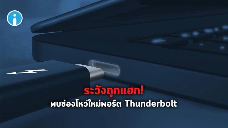 นักวิจัย พบช่องโหว่ใหม่ในพอร์ต Thunderbolt แฮกคอมได้ใน 5 นาที