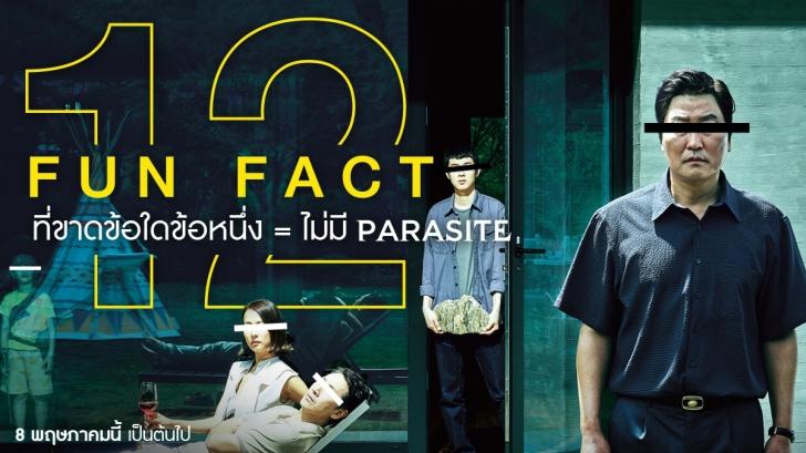 12 FUN FACT ที่ขาดข้อใดข้อหนึ่ง = ไม่มีหนัง PARASITE