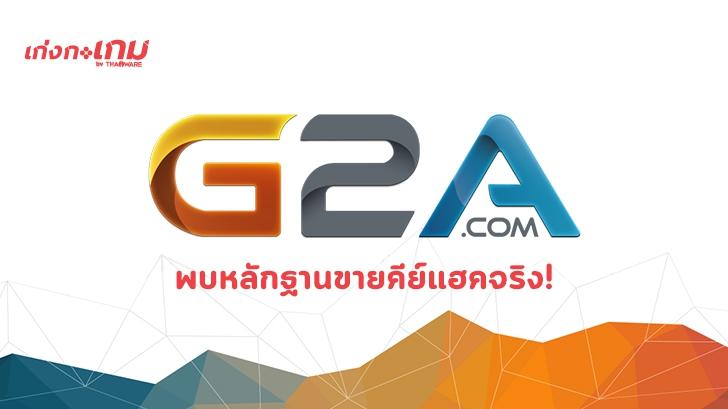 ทีมสอบสวนภายในของ G2A พบหลักฐานแล้วว่ามีการขายคีย์แฮคบนเว็บไซต์จริง