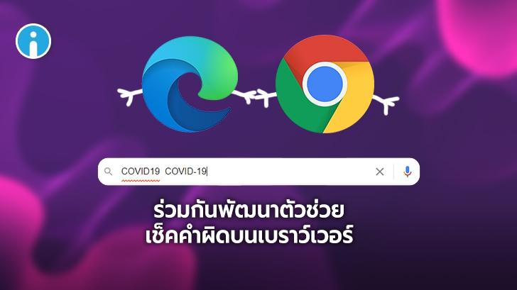 Google และ Microsoft ร่วมกันพัฒนาฟีเจอร์เช็คคำผิดบน Chrome และ Microsoft Edge