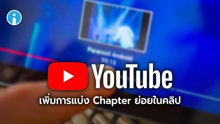 YouTube เพิ่มการแบ่ง Chapter ย่อยบนวิดีโอให้ผู้ใช้เลือกดูเนื้อหาในคลิปได้สะดวกยิ่งขึ้น