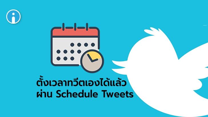 Twitter เพิ่ม Schedule Tweets ให้ผู้ใช้เลือกตั้งเวลาที่ต้องการทวีตได้บนเว็บไซต์