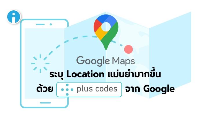 Google เพิ่ม Plus Codes เข้ามาช่วยให้ผู้ใช้ระบุ Location ได้แม่นยำมากยิ่งขึ้น
