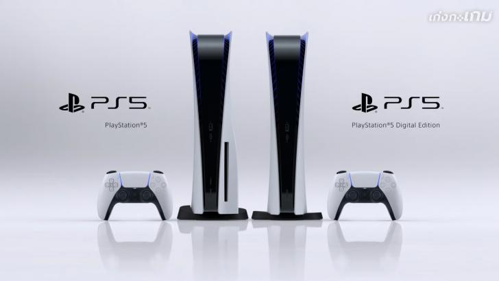 Sony เปิดตัว PlayStation 5 มาทีเดียว 2 รุ่น และมี 3 สี 3 สไตล์ให้เลือก!