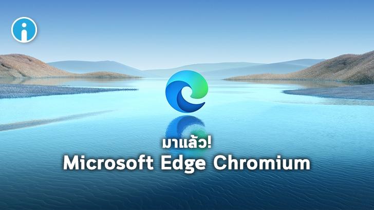 ไมโครซอฟต์เปิดให้ใช้งาน Microsoft Edge Chromium ผ่าน Windows Update แล้ว