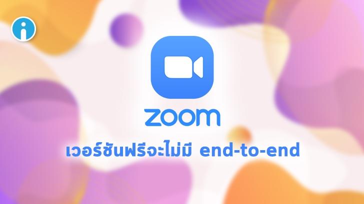 Zoom ยืนยันว่าผู้ใช้ฟรี จะไม่มีการเข้ารหัส End-to-End เพื่อป้องกันการนำไปใช้ในทางที่ผิด