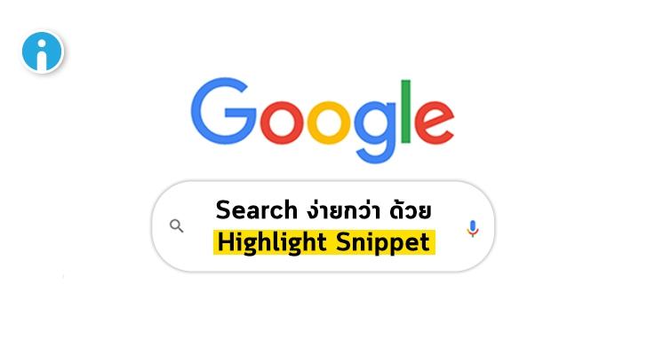 Google เพิ่มฟีเจอร์ไฮไลต์ข้อความในส่วนของ Snippet เมื่อค้นหาบนหน้าเว็บโดยตรง