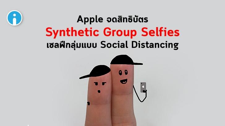 Apple จดสิทธิบัตร Synthetic Group Selfies ถ่ายรูปเซลฟีกลุ่มแบบ Social Distancing