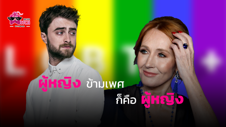 Daniel Radcliffe ออกโรงปกป้อง LGBTQ หลัง J.K. Rowling โพสต์ทวิตส่อแววเหยียดคนข้ามเพศ