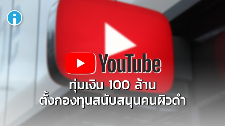 YouTube ทุ่มเงิน 100 ล้านดอลลาร์ตั้งกองทุนและแคมเปญสนับสนุน BlackLivesMatter