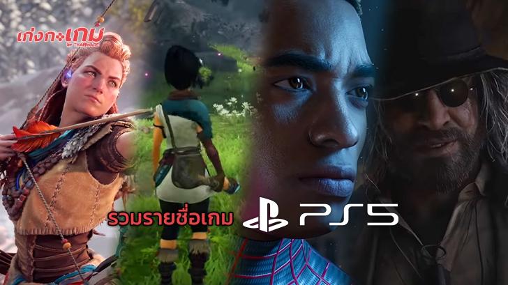 สรุปรายชื่อเกมที่ประกาศลง PlayStation 5 (และจะอัปเดตต่อที่นี่ในอนาคต)
