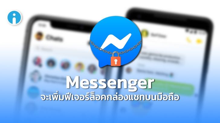 Facebook เริ่มทดสอบฟีเจอร์ล็อคกล่องข้อความแอป Messenger ด้วยรหัสผ่าน หรือ Face ID