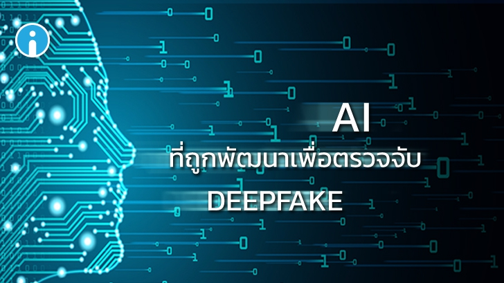 Facebook เผยการพัฒนา AI ตรวจจับวิดีโอ Deepfake ให้ผลลัพธ์แม่นยำเพียง 65 %