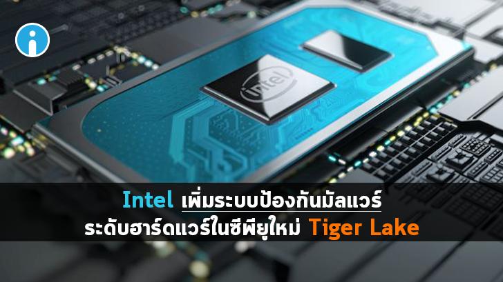 Intel เพิ่มระบบป้องกันมัลแวร์ระดับฮาร์ดแวร์ให้ Tiger Lake ซีพียูรุ่นใหม่สำหรับโน๊ตบุ๊ค