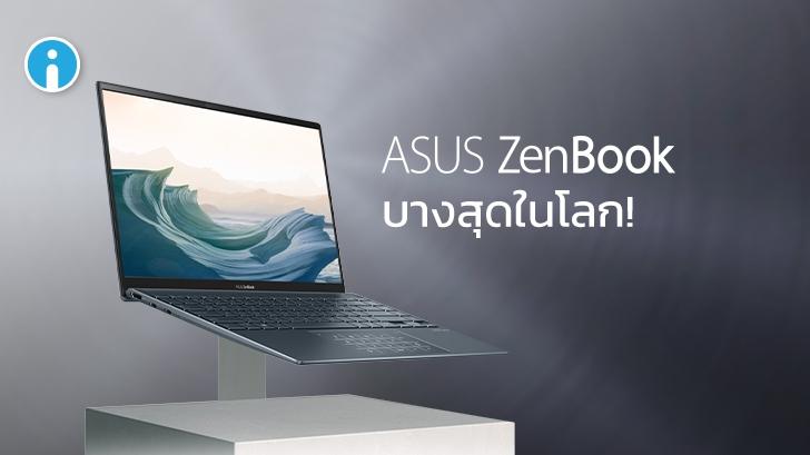 ASUS ส่งโน้ตบุ๊คบางที่สุดในโลกจากซีรี่ส์ ZenBook ชาร์จเร็ว พร้อมพอร์ตเชื่อมต่อครบ