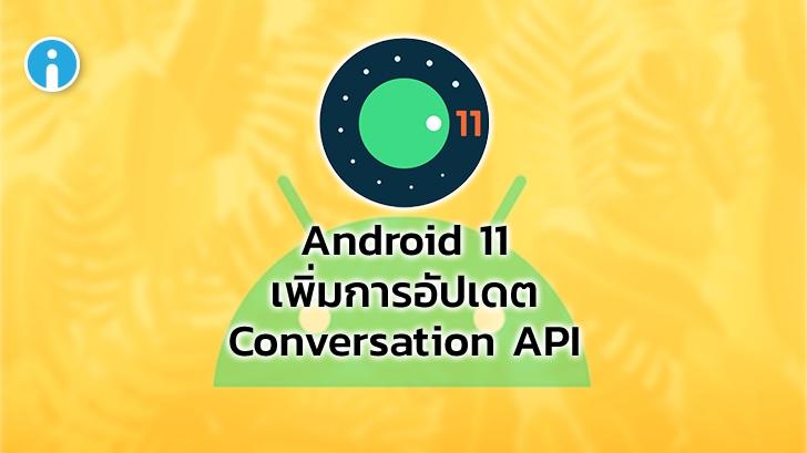 Android 11 จะเพิ่ม Conversation API ในการตอบ Direct Message ของ Twitter
