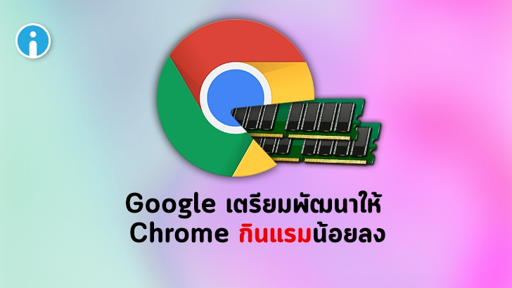 Google เตรียมพัฒนา 'Chrome' ให้กินแรมน้อยลง ใช้ระบบ Segment Heap ของ Microsoft Edge
