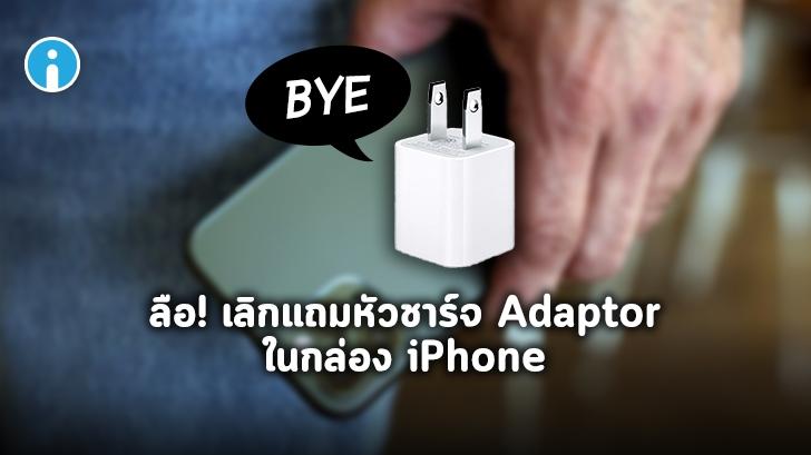 นักวิเคราะห์คาดว่า ปีนี้ Apple จะเลิกแถมหัวชาร์จ Adapter ให้พร้อม iPhone รุ่นใหม่ๆ แล้ว