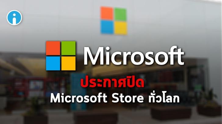 Microsoft ประกาศปิดหน้าร้าน Microsoft Store ทุกสาขาทั่วโลก