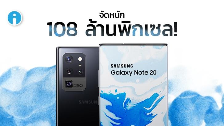 หลุดสเปค Galaxy Note 20 ใช้ Snapdragon 865+ กล้อง 108MP แบบ Galaxy S20 Ultra