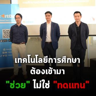 ออกแบบการศึกษาให้เด็กไทยเรียนรู้อย่างไร เมื่อโฉมหน้าห้องเรียนหลังโควิด-19 เปลี่ยนไป
