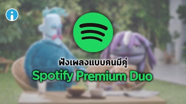 ฟังเพลงแบบคนมีคู่ กับ Spotify Premium Duo Plan สมัครพรีเมียมได้ง่ายๆ ประหยัดกว่าเมื่อใช้งานแบบ Duo