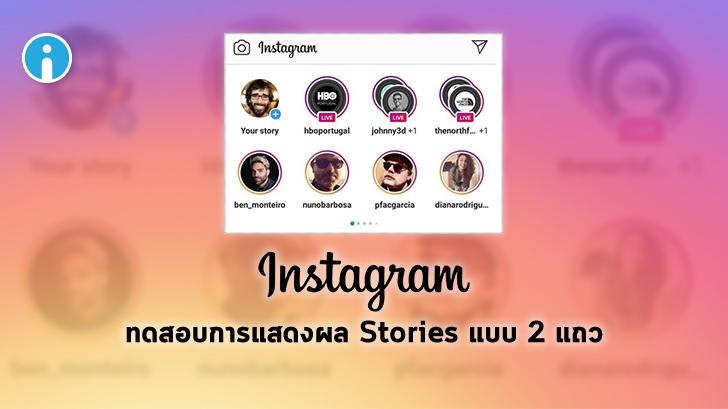 Instagram ทดสอบการแสดงผล IG Stories แบบ 2 แถว