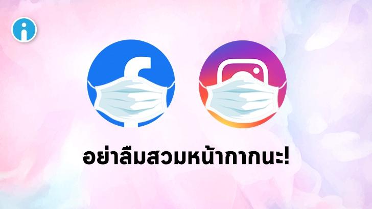 Facebook และ Instagram เพิ่มข้อความเตือนผู้ใช้ให้สวมหน้ากากอนามัยป้องกัน COVID-19