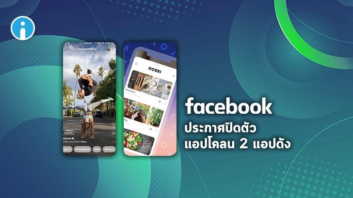 Facebook ประกาศปิดตัวแอป Hobbi และ Lasso ที่ทำมาแข่งกับ Pinterest และ TikTok