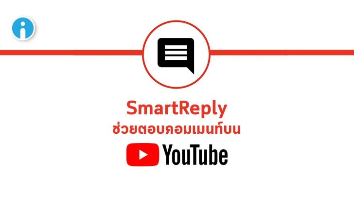 Google เพิ่มฟีเจอร์ SmartReply ช่วย YouTube Creator ในการตอบคอมเมนท์