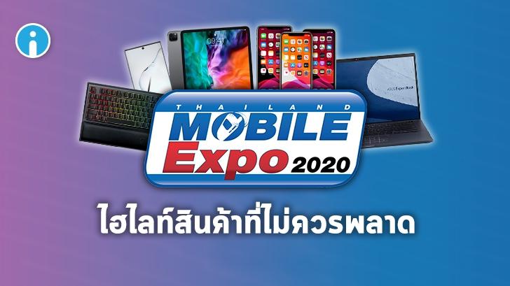 รวมไฮไลท์สินค้าเด็ดที่ไม่ควรพลาดในงาน Thailand Mobile Expo 2020 2-5 ก.ค. 2563 นี้!