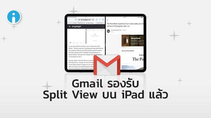 Gmail รองรับโหมด Split View เปิด 2 หน้าจอพร้อมกับแอปอื่นได้แล้วบน iPad