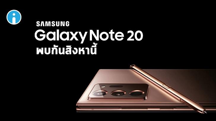 สื่อเกาหลีเผย Galaxy Note 20 อาจวางจำหน่ายในวันที่ 21 สิงหาคม