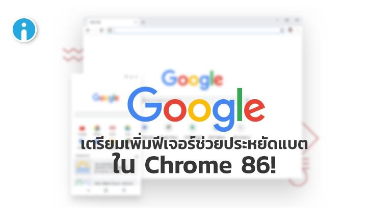 Google ทดสอบฟีเจอร์ใหม่ช่วยยืดอายุการใช้งานของแบตเตอรี่ใน Chrome 86