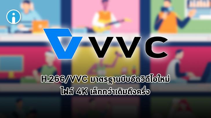 H.266/VVC มาตรฐานบีบอัดวิดีโอแบบใหม่ สตรีม 4K โดยใช้ข้อมูลน้อยกว่า HEVC ถึงครึ่งต่อครึ่ง