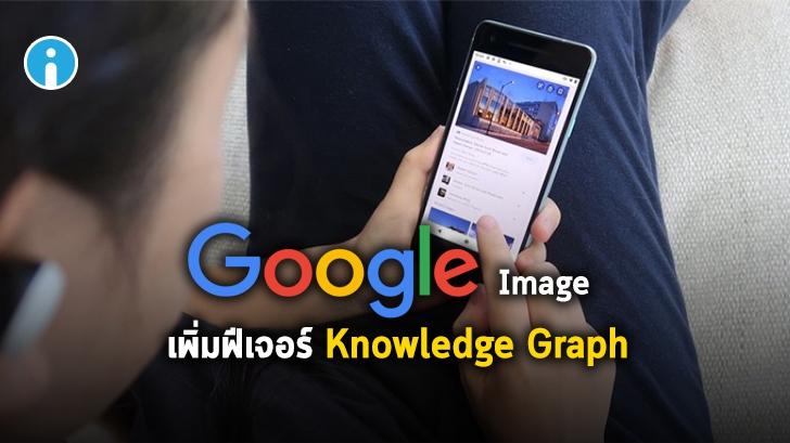 Google Image เพิ่มฟีเจอร์ Knowledge Graph แสดงผลข้อมูลของรูปภาพในเชิงลึก