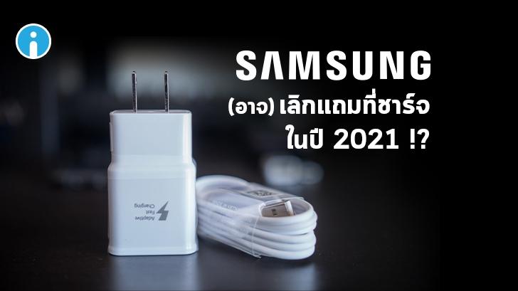 Samsung ประกาศว่าจะไม่แถมที่ชาร์จให้กับสมาร์ทโฟน (บางรุ่น) ในปี 2021