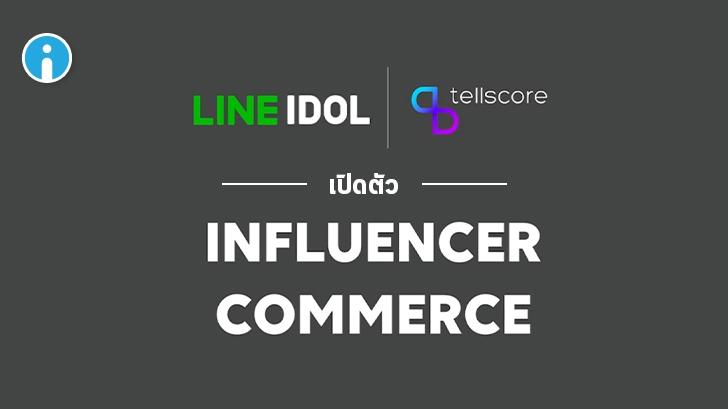 LINE เปิดตัว Influencer Commerce สร้างรายได้ทั้งแบรนด์และ Influencer ผ่าน MyShop