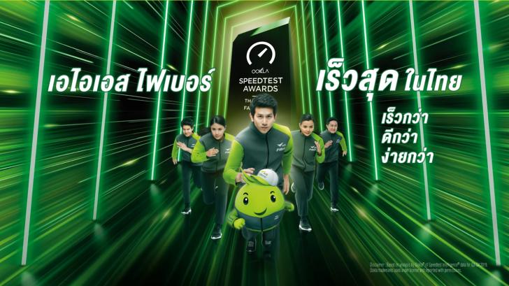 AIS Fibre ยกทัพสุดยอดนวัตกรรม อัปเกรดเน็ตบ้านเพื่อคนไทยในยุค New Normal