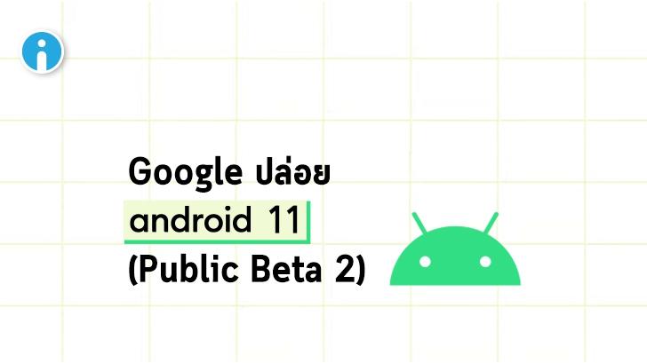 Google ปล่อย Android 11 (Public Beta 2) พร้อมแก้ข่าวว่ายังไม่เคาะวันปล่อยเวอร์ชันเต็ม
