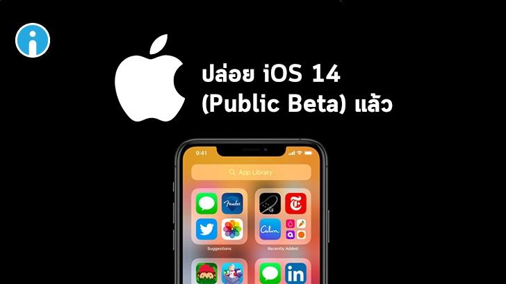 Apple ปล่อย iOS 14 (Public Beta) ออกมาให้ทดลองใช้งานกันแล้ว