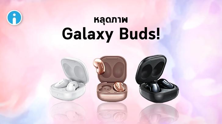 หลุดภาพเรนเดอร์ Galaxy Buds รุ่นใหม่ อาจมีให้เลือกถึง 3 สี รวมถึงสี Mystic Gold