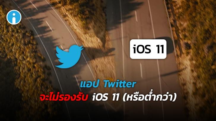 Twitter ประกาศเลิกสนับสนุนแอปบน iOS 11 หรือต่ำกว่า