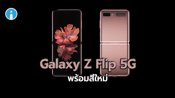 หลุดเต็มๆ! ชมคลิป Galaxy Z Flip 5G สีใหม่ Mystic Bronze แต่ยังใช้ดีไซน์เดิม