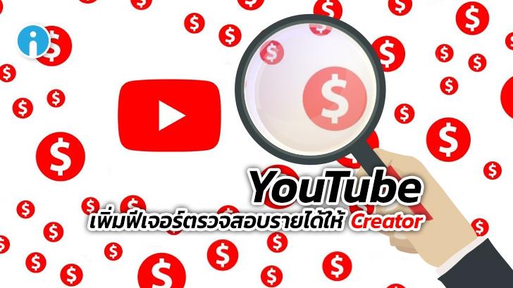 YouTube เพิ่มฟีเจอร์ใหม่ให้ Creator ตรวจสอบข้อมูลการรับเงินได้ง่ายขึ้น