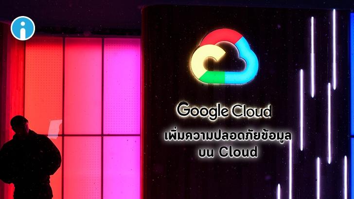 Google เพิ่ม CVM (Confidential Virtual Machines) ยกระดับความปลอดภัยข้อมูลบน Cloud