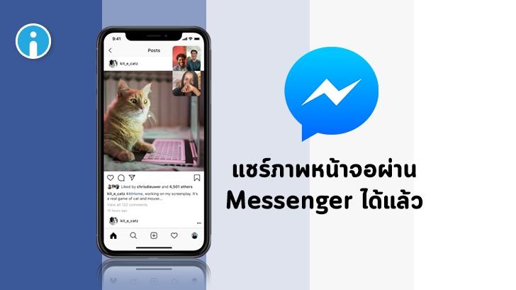 Facebook Messenger สามารถแชร์หน้าจอมือถือให้เพื่อนๆ ดูขณะ Video Call ได้แล้ว