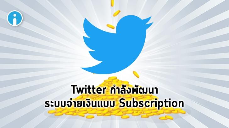 Twitter เล็งพัฒนาระบบ Subscription ให้ผู้ใช้งานสมัครสมาชิก เป็นแพลตฟอร์มทางเลือก