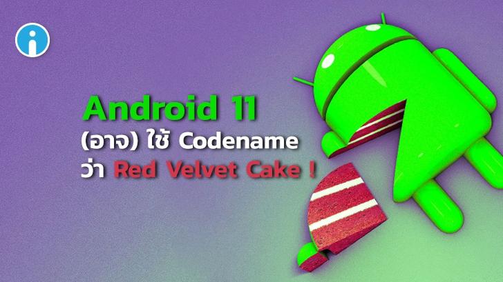 Android 11 (อาจ) ใช้ชื่อ Codename ว่า Red Velvet Cake ก็เป็นได้!?